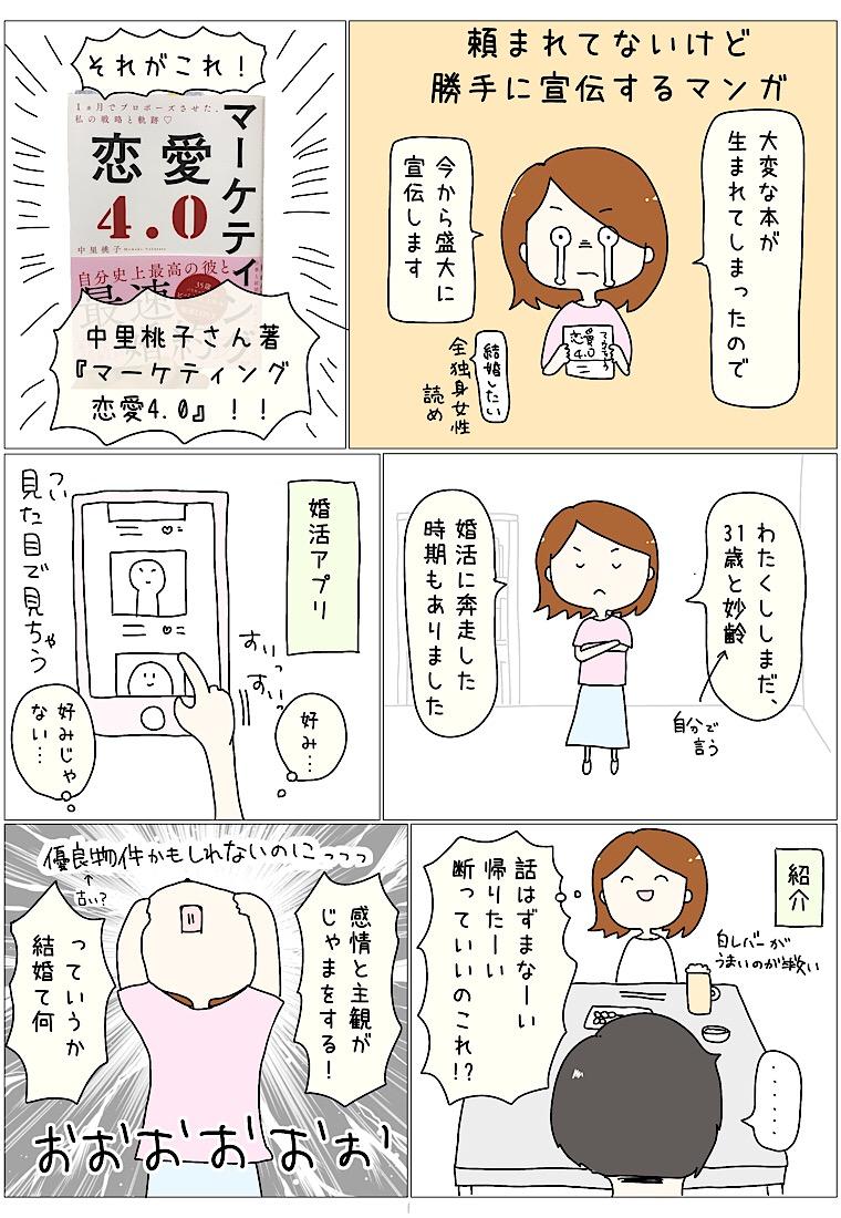 マーケティング恋愛4.0 婚活 マンガ