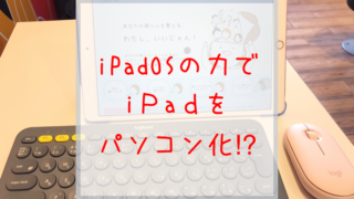 iPad OSでiPadがネオパソコンに!?
