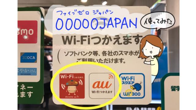 00000JAPAN 公衆wifi