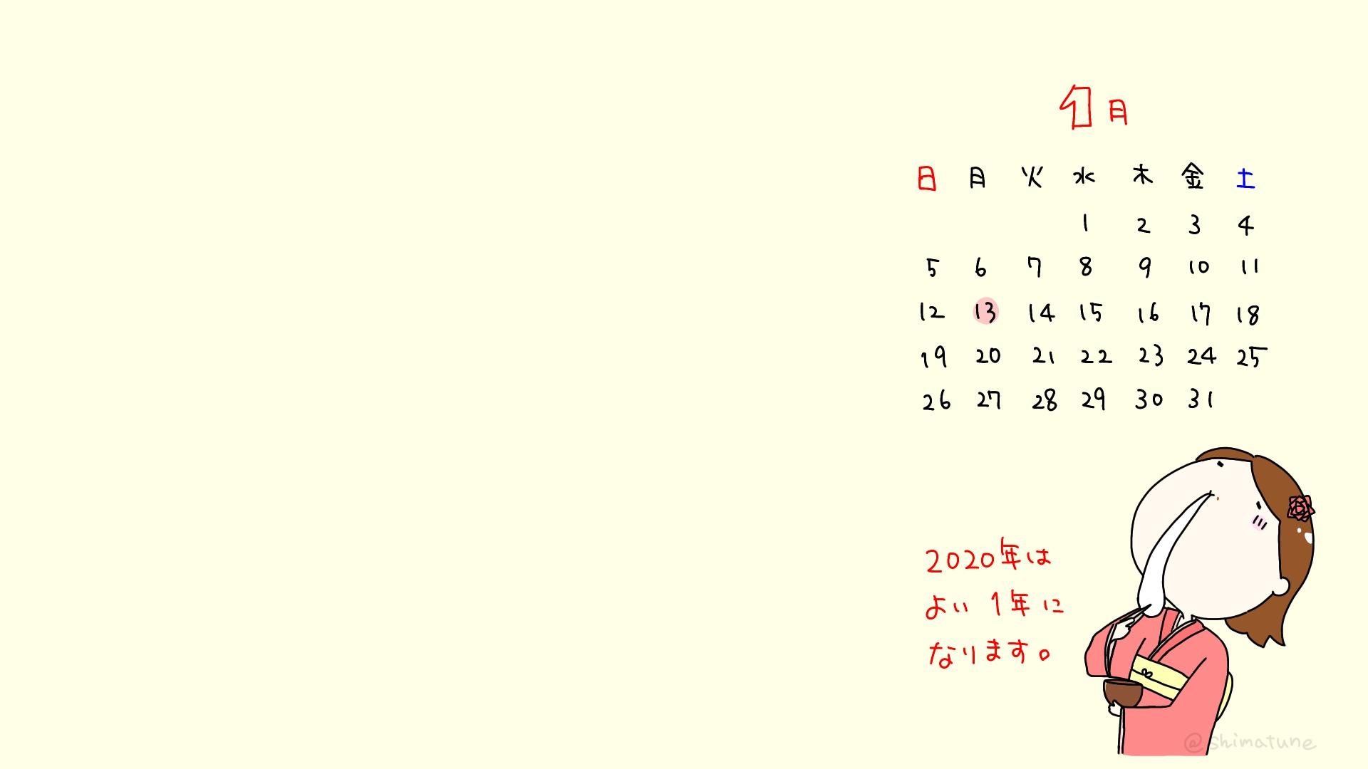 無料 壁紙 カレンダー パソコン 2020 1月
