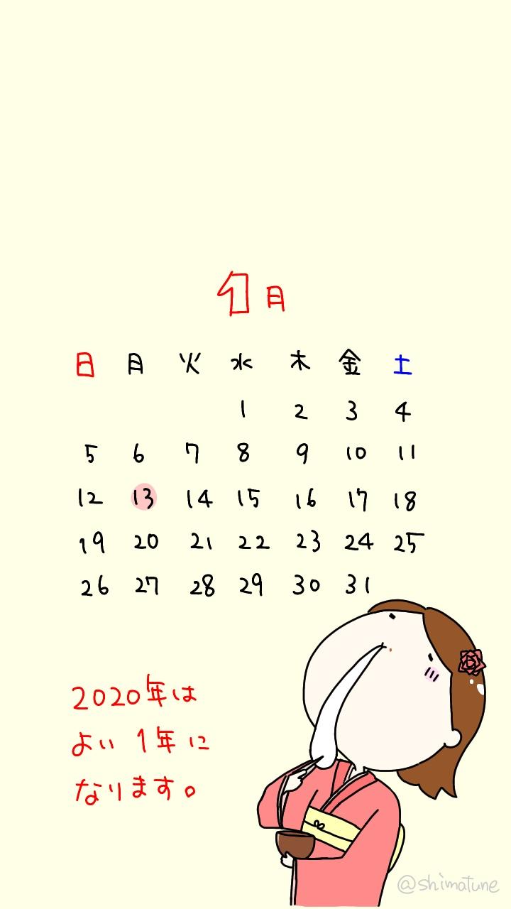 無料 壁紙 カレンダー スマホ 2020 1月