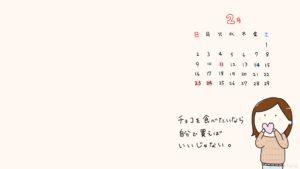 無料 壁紙 カレンダー パソコン 2020 2月