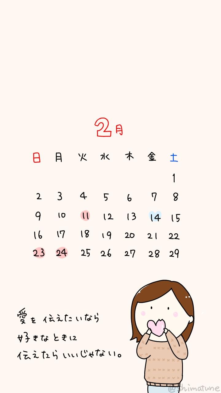 無料 壁紙 カレンダー スマホ 2020 2月