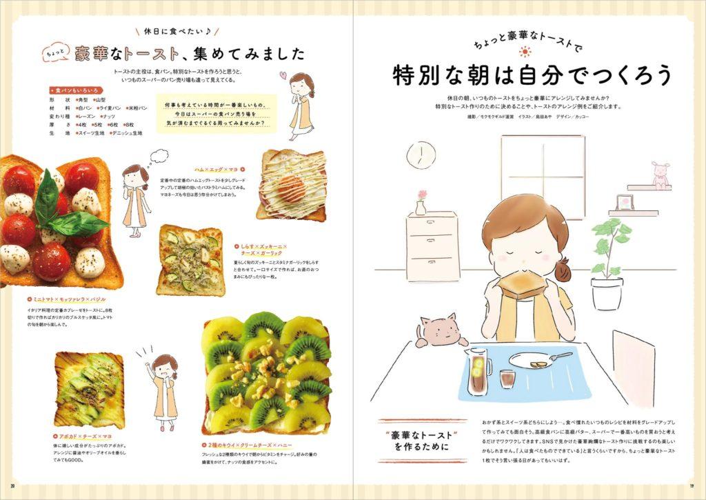 モクモクギルド 雑誌 島田あや カッコー