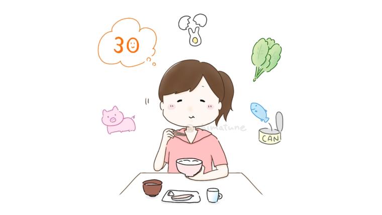 食事 栄養 女の子 イラスト