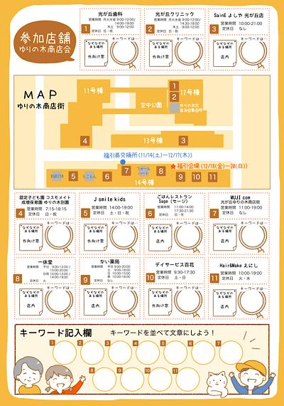 ゆりの木商店街 イベント クイズ ゆりの木団地