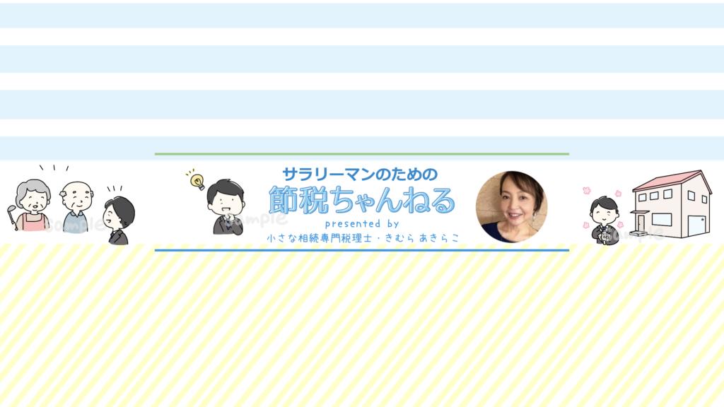 YouTube チャンネルアート きむらあきらこ