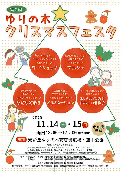 ゆりの木団地 商店街 クリスマスフェスタ イベント