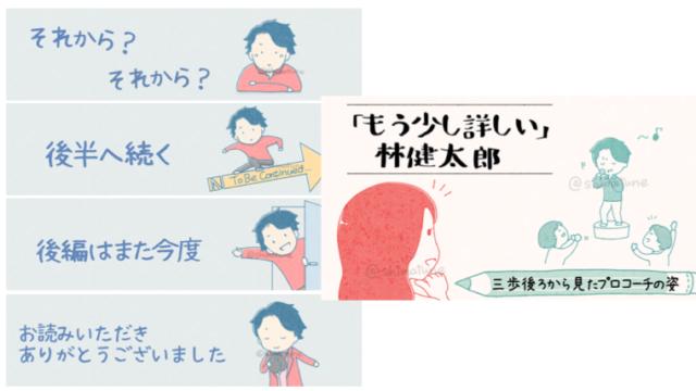 林健太郎さん イラスト 合同会社ナンバーツー