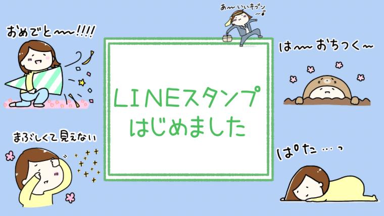 LINEスタンプ ゆるい シュール 島田あや