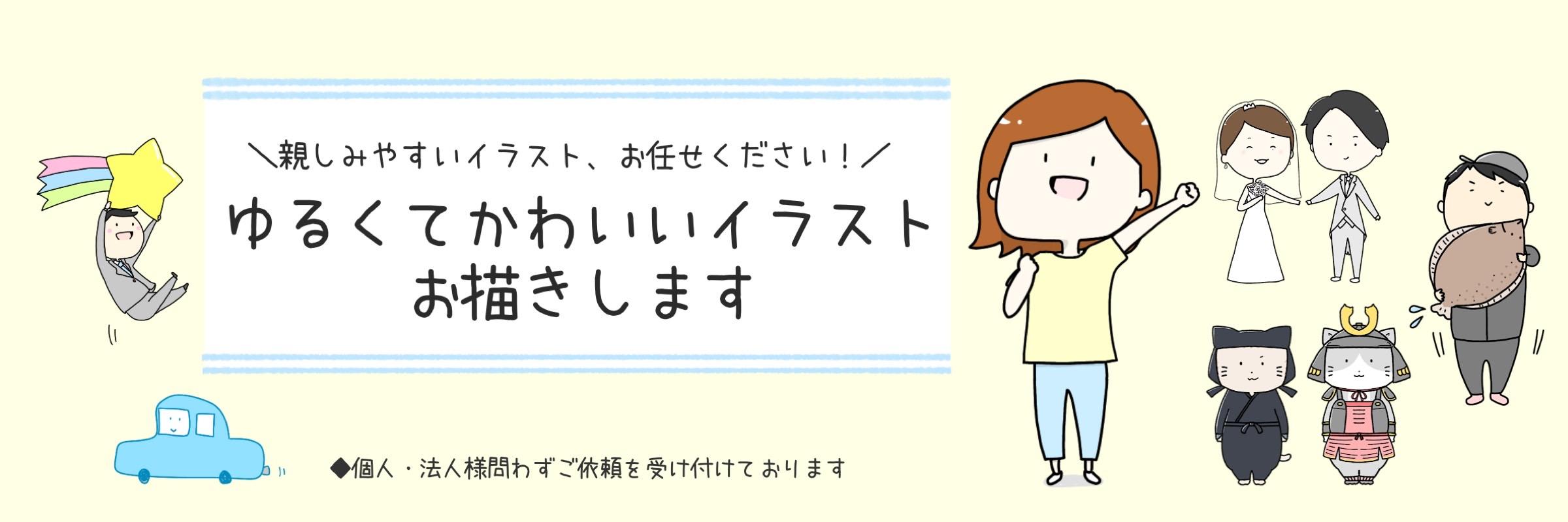 イラストレーター島田あやのページ ヘッダー