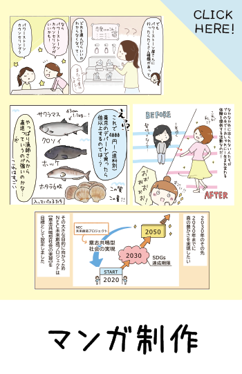 島田あや マンガ制作