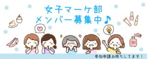 女子マーケ部 マネージャー ビジュアル制作