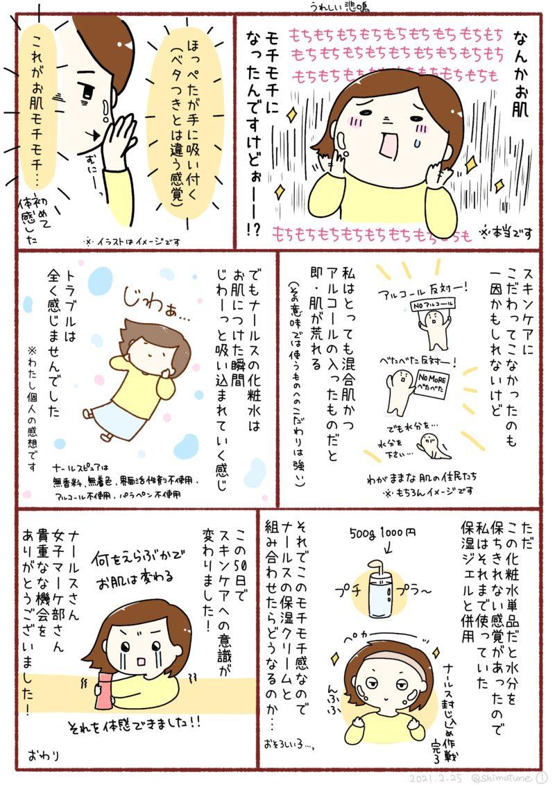ナールス 化粧水 レビュー