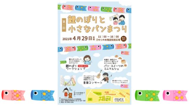 ゆりの木商店会 鯉のぼりと小さなパンまつり ポスターデザイン イラスト 島田あや