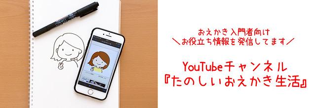YouTube 島田あや イラスト