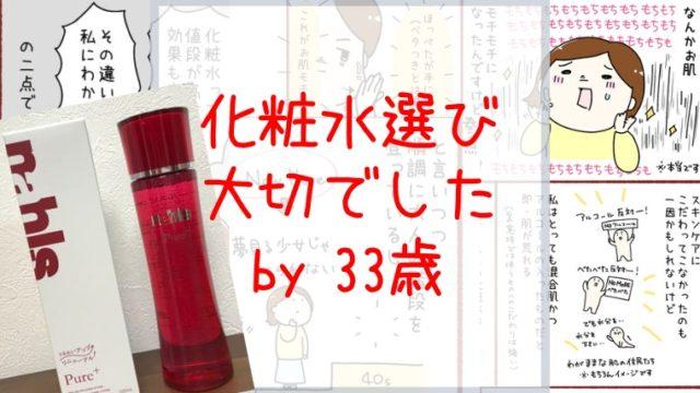 30代女性 化粧水 おすすめ