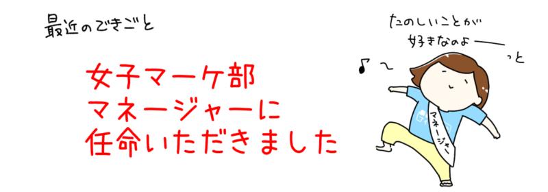 女子マーケ部 マネージャー 島田あや