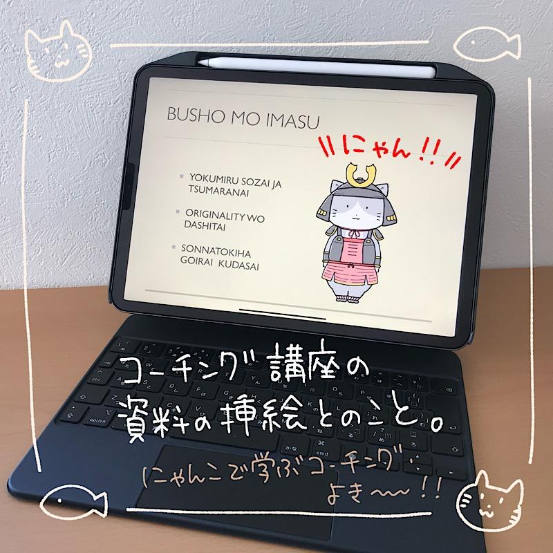 コーチング忍者 挿絵 ねこ イラスト
