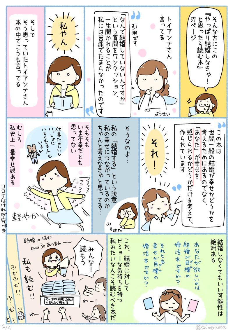 やっぱり結婚しなきゃ!と思ったら読む本 感想 マンガ 島田あや