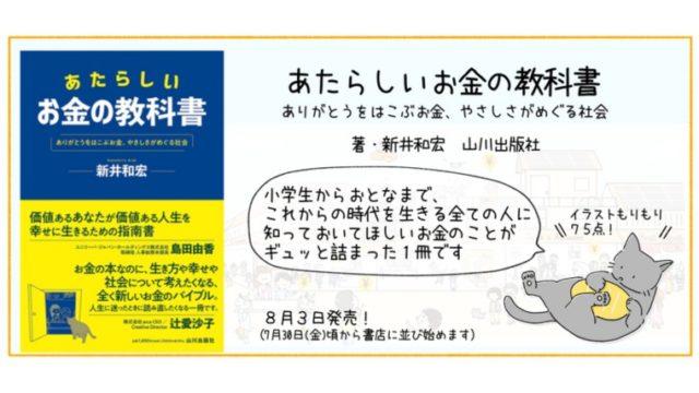 【あたらしいお金の教科書 挿絵担当