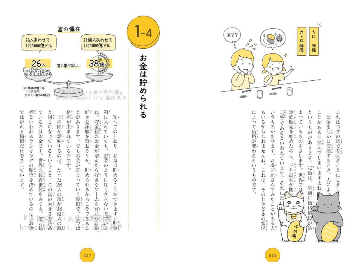 あたらしいお金の教科書 新井和宏 サンプル イラスト 島田あや