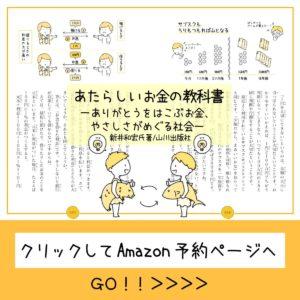 あたらしいお金の教科書 Amazonリンク