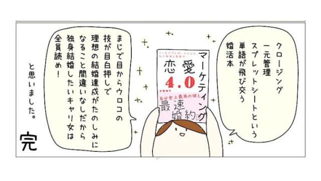 恋愛マーケティング3.0 アイキャッチ マンガ
