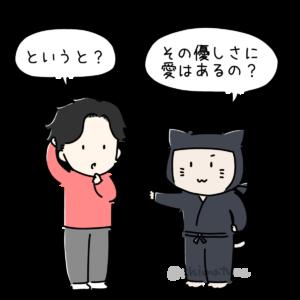 島田あや ねこ キャラクター コーチング忍者 イラスト