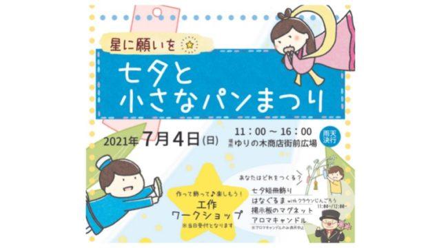 地域イベント ポスターデザイン イラスト